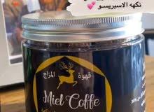قهوه عربيه بنكهة الاسبريسو خلطه مميزه