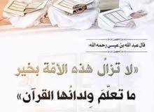 مدرس قرآن كريم ومواد شرعية جوال/ 33721996