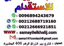 نوفر لكم من المغرب مهنيين و حرفيين من المهن (جباص، نجار الخ
