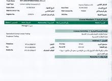 License for Sale in Dubai رخصة  للبيع بدبى