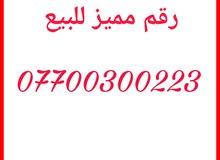 رقم اسيا مميز 07700300223