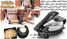 صانعة الخبز وفطائر روتي بسطح مانع للالتصاق ساتشي جهاز مطبخ ماكينة التورتيلا والر
