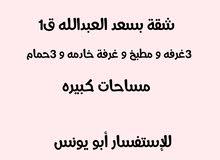 شقة بسعد العبدالله قطعه 1 للايجار