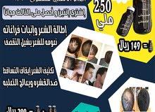 الحل الأخيرلحميع مشاكل الشعر التساقط والضعيف منتج الأفغاني لحل جميع مشاكل الشعر عرض خاص