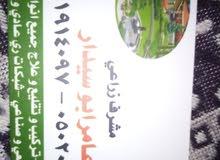 مزارع خبير في التيمر ومحتوياته