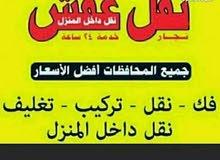 نقل عفش أبو خالد للنقل والفك والتركيب جميع غرف النوم والأثاث المنزل