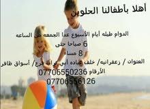 حضانه ماما انوو الزعفرانيه /شارع المعهد/خلف عياده ابي تراب