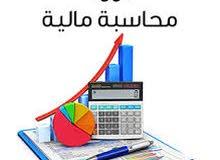 مطلوب فورا رئيس حسابات خبرة ممتازة في اعداد الميزانيات يجيد اللغة الانجليزية والكمبيوتر