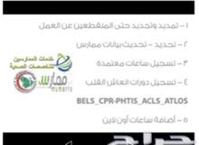Bls  -Cpr. سي بي ار