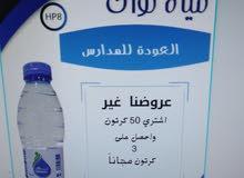 مياه نوال بأسعار مغريه