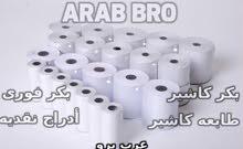 بكر باركود من عرب برو