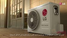 مكيفات LG موفر طاقة باسعار مميزة