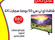 شاشة تلفزيون اي تي سي 50 بوصة سمارت 4K اقل سعر بالمملكة