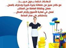 يتوفر لدينا عاملات تــرتيب وتـنظيف يومي