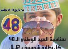 نظارات عرض العيد الوطني 12 ريال فقط