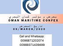 دعوة للمشاركة في معرض عمان البحري(oman maritime cinfex)