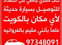 توصيل بسيارة حديثة لاي مكان بالكويت