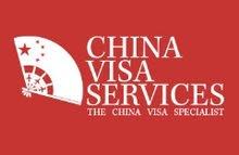 دعوات صينية حكومية للتجار