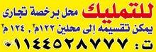 فرصة للجادين محل متميز برخصة تجارى245م2 بواجهة 12م خطوة من شارع مصطفى النحاس