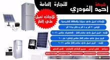 ثلاجات تعمل علي سيارة والطاقة الشمسية 90979708