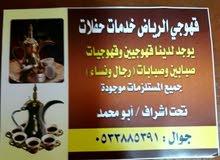 قهوجي الرياض 0533885391قهوجين وصبابين الرياص