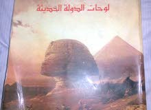 وصف مصر