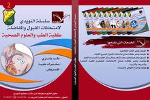 كتب و نماذج إختبارات -كلية الطب جامعة صنعاء