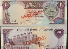 نشتري نموذج الاصدار الرابع لدولة الكويت