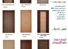 تصنيع النوافذ والأبواب والواجهات والحديد والزجاج