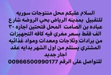 محل للتقبيل حي الروضه الرياض