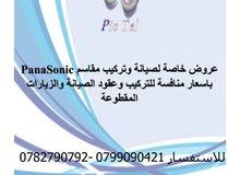 الى اهالي عمان سارعو للحصول الكشف المجاني لبيان الاعطال المقاسم الهاتفيه  مقسم