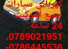 24ساعةكهربائي سيارات جميع المركبت.                0789021951         0786445536