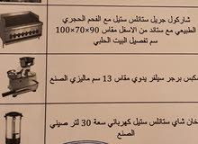 coffee shop equipment for sale per peace or all _معدات مقهى
