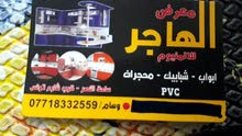 Villa in Baghdad  for sale