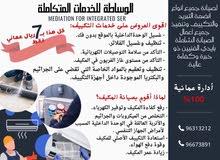 تنظيف وتعقيم اجهزة التكيف (بادارة عمانية)