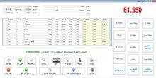 نظام نقاط البيع والمبيعات وادارة المخزون والمحاسبة