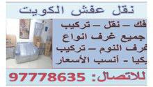 نقل عفش 97778635 الكويت