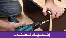 فني فك وتركيب وإصلاح أثاث 0911040983