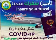 تأمين سفر - تأمين شامل - تأمين إصابات عمال