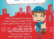 توزيع اعلانات وبروشورات
