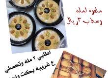 يتوفر يوميا حلويات لعيد متوفر عروض