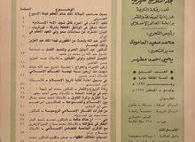 العدد السابع من مجلة رابطة العالم الإسلامي تبلغ من العمر 48 سنة …