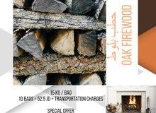 حطب تدفئة جودة عالية Firewood قطع مناسبة للفايربليس ولصوبات الحطب، معبأ بأكياس 15 كيلو