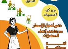 مطلوب خادمات للتنازل من كل الجنسيات