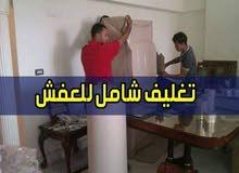 شركة الناظر لنقل الأثاث بالقاهرة وجميع المحافظات