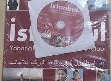 دورة لتعلم اللغة التركيه