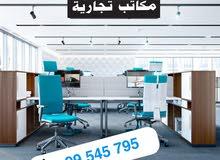 مكاتب تجارية