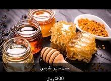 عسل سدر طبيعي وماء زمزم الرياض
