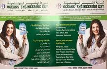 شركة اوشينس انجنير لصيانة المكيفات بانواعها والاجهزة المنزلية