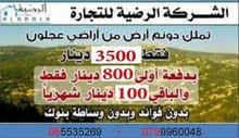 فرصة للاستثمار تملك دونم أرض في عجلون فقط 3500 دينار